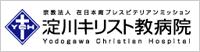 淀川キリスト教病院-大阪市東淀川区