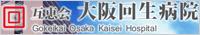互恵会 大阪回生病院