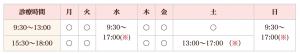 大阪市 | こおりたひろ整形形成外科クリニック[湿潤療法/粉瘤/アテローム/くりぬき法] 診察時間